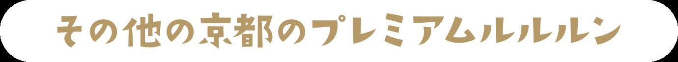 その他の京都ルルルン