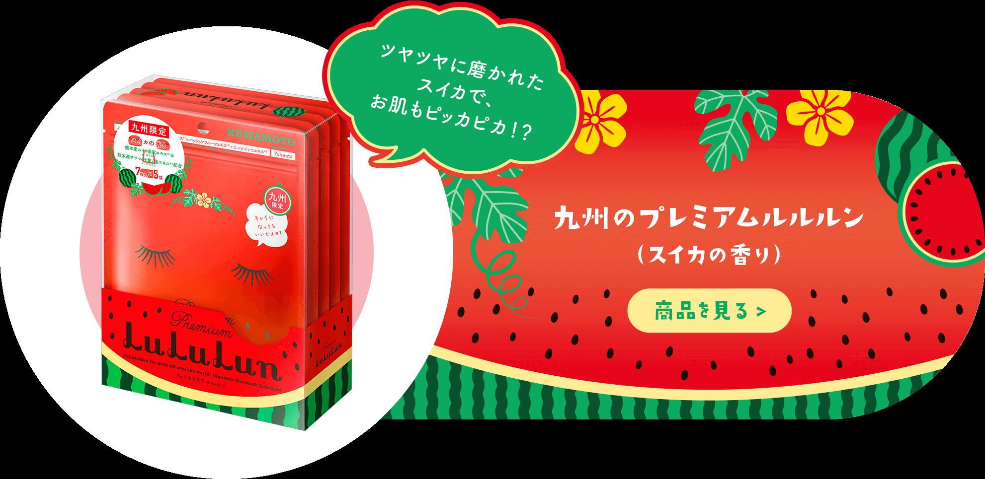 九州ルルルン(すいかの香り)