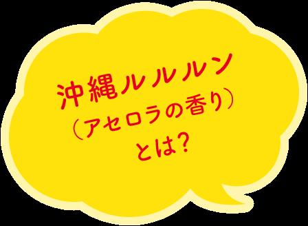 沖縄ルルルン (アセロラの香り) とは?