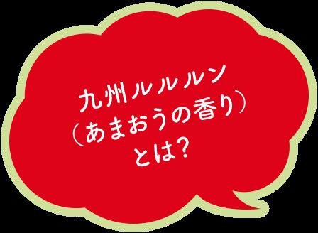 九州ルルルン (あまおうの香り) とは?