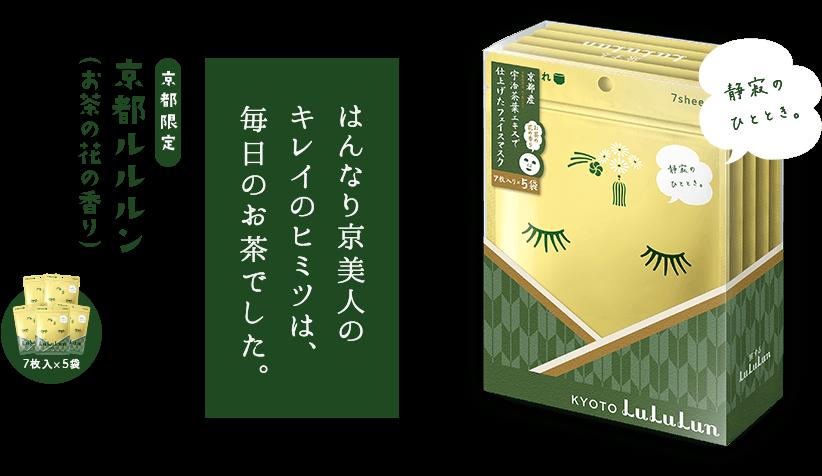 はんなり京美人のキレイのヒミツは、毎日のお茶でした