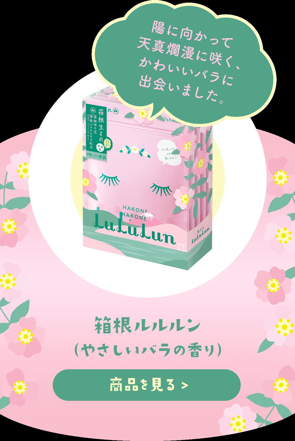 箱根ルルルン やさしいバラの香り