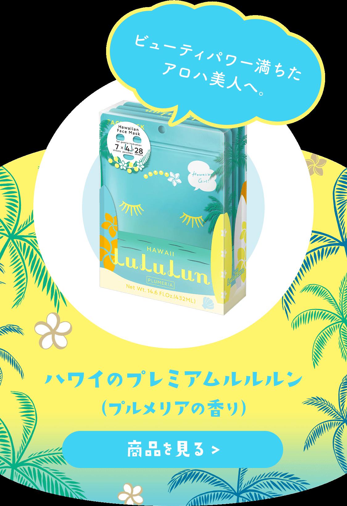 ハワイのプレミアムルルルン (プルメリアの香り)