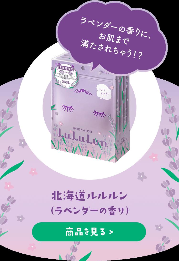 北海道ルルルン (ラベンダーの香り)
