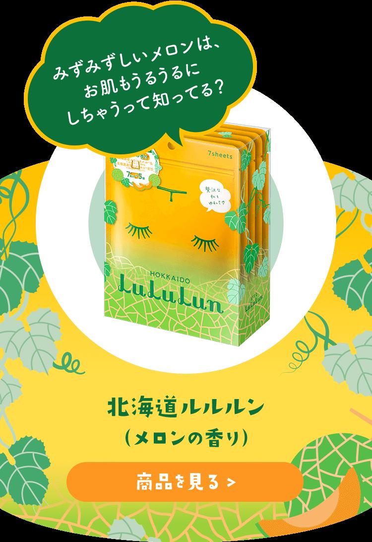 北海道ルルルン (メロンの香り)