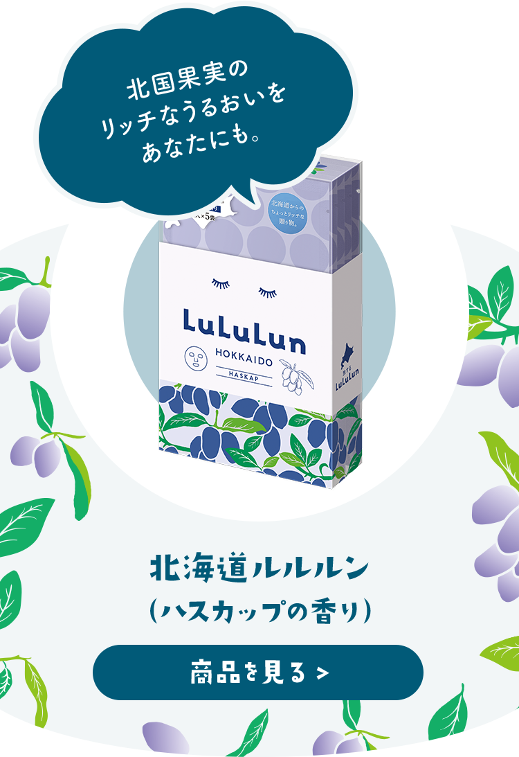 北海道ルルルン (ハスカップの香り)