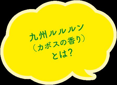 九州ルルルン(カボスの香り)とは?