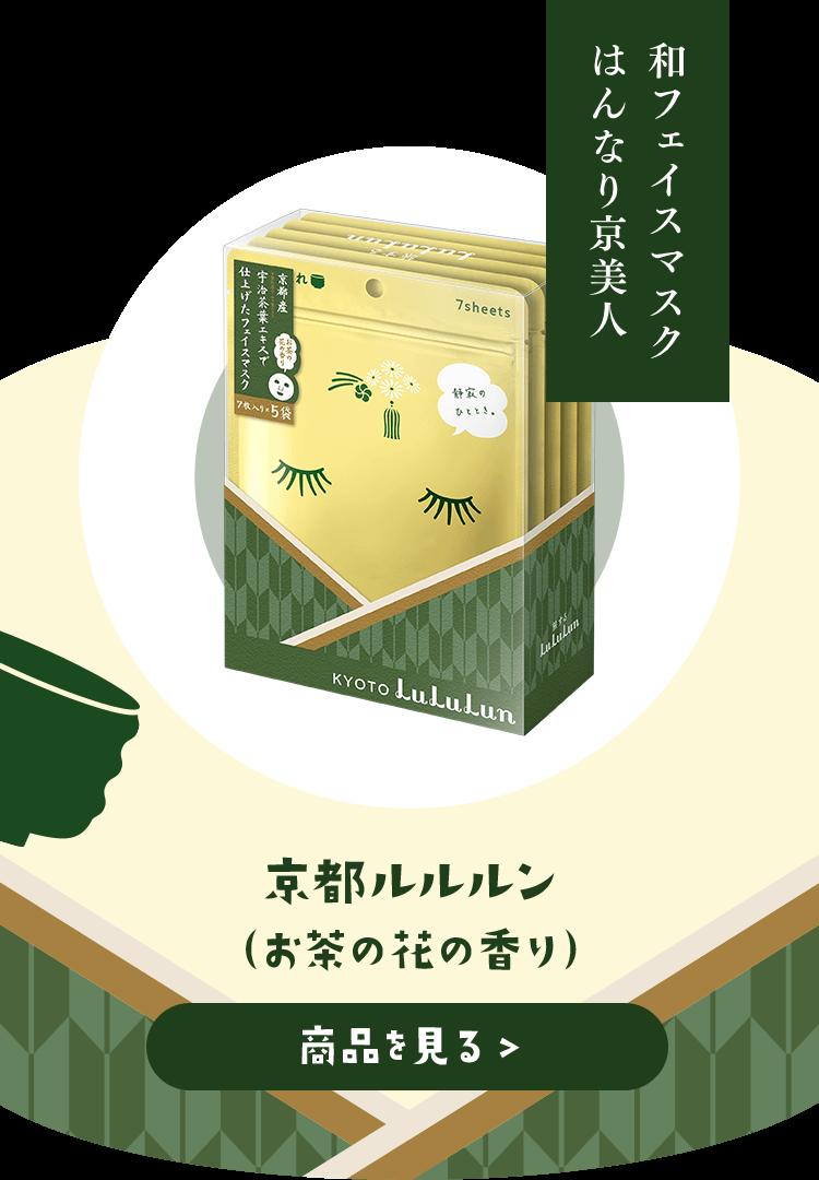 京都のプレミアムルルルン お茶の花の香り