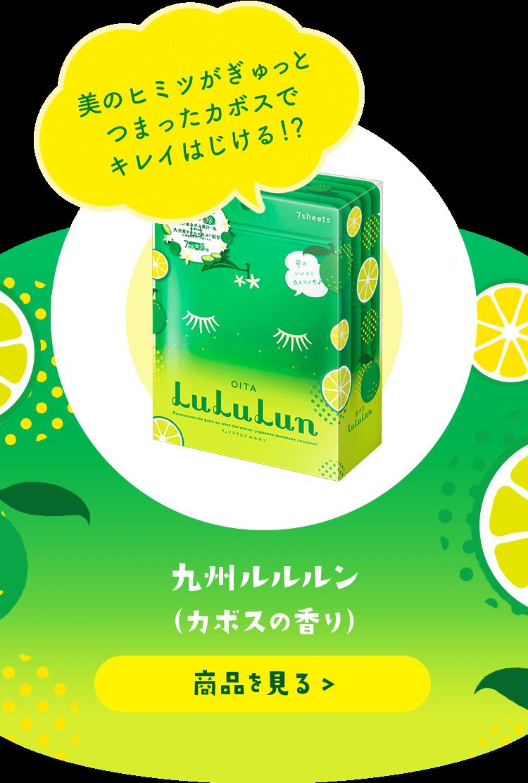 九州ルルルン(カボスの香り)