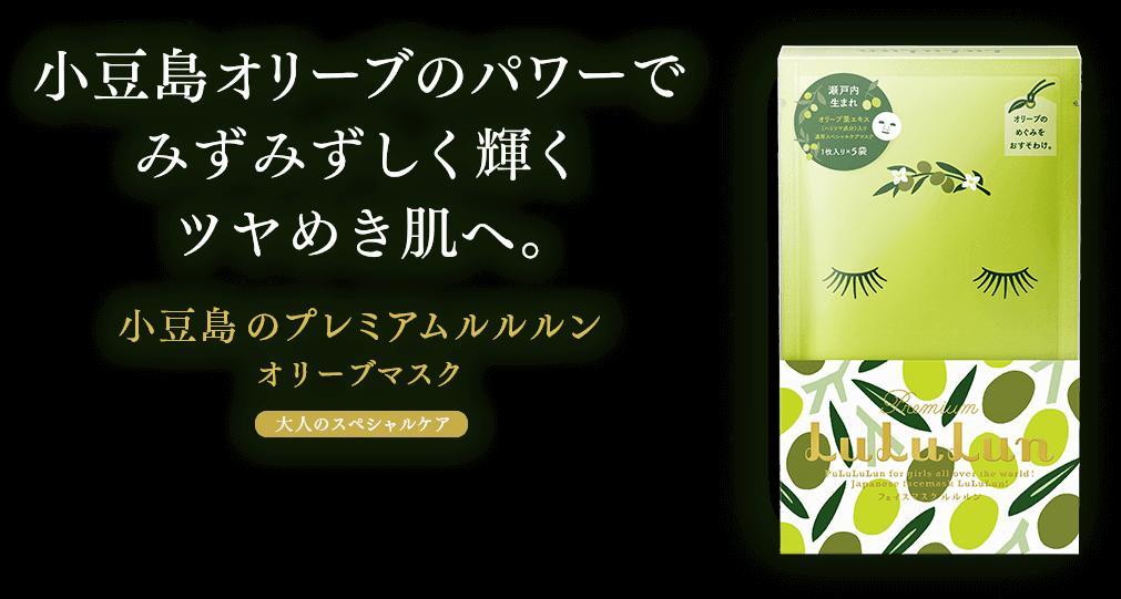 小豆島のパワーでみずみずしく輝くツヤめき肌へ。