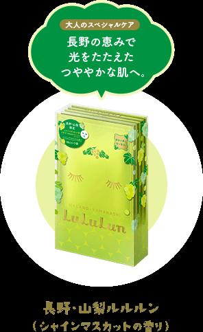 山梨・長野ルルルン 桃の香り