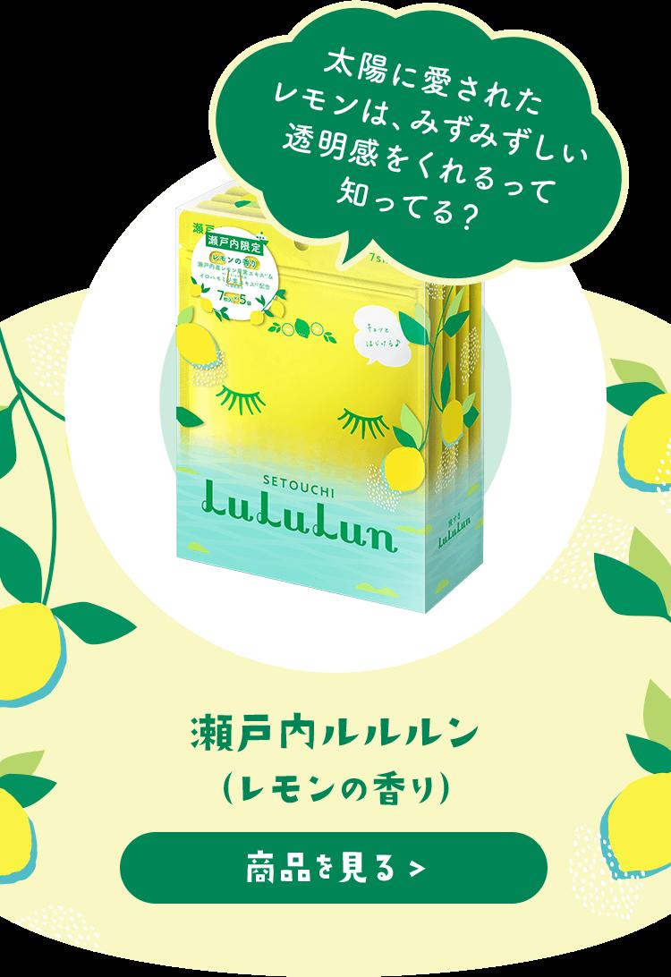 瀬戸内ルルルン(レモンの香り)