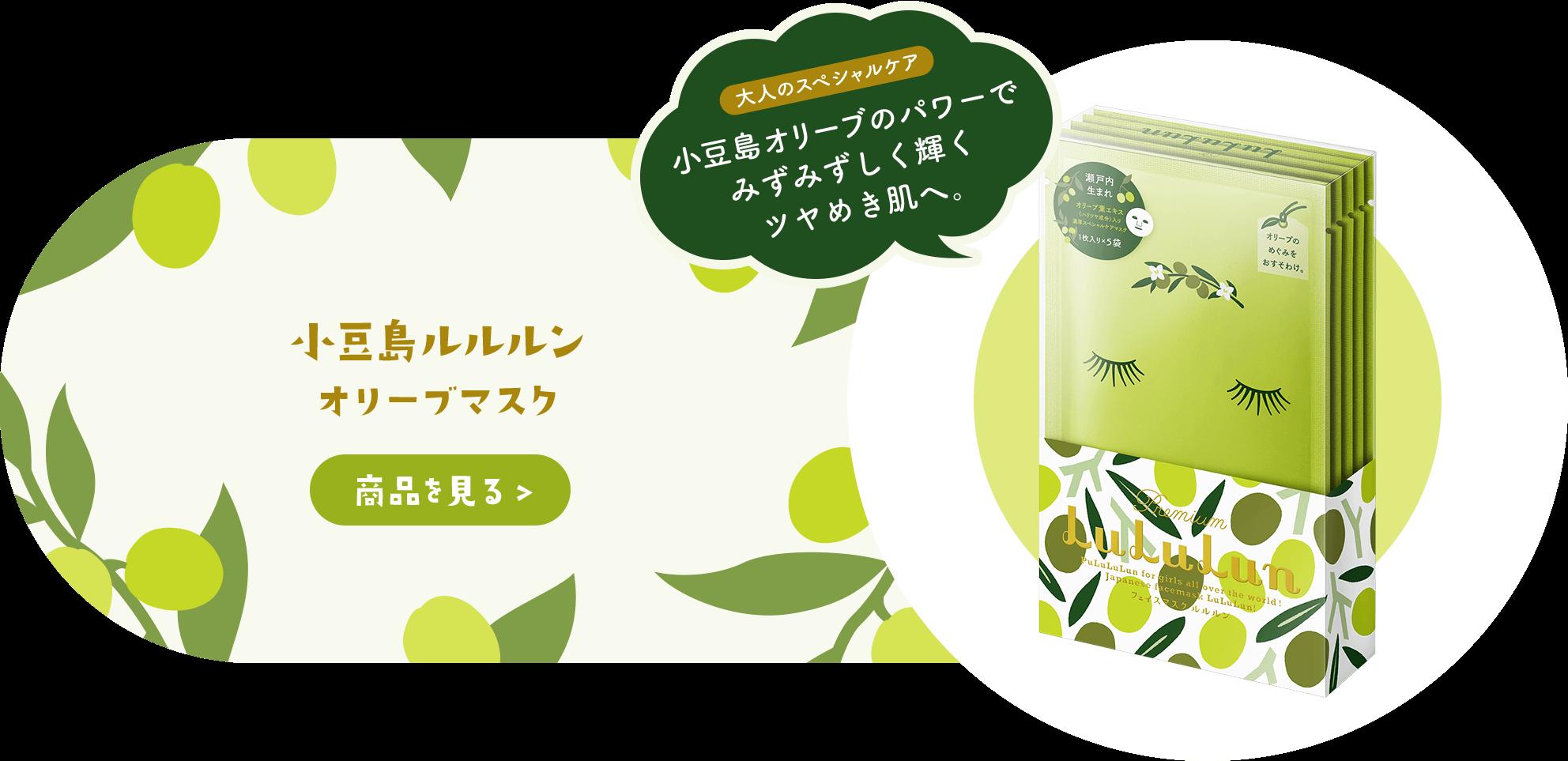 小豆島ルルルン(オリーブの香り)