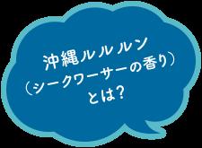沖縄ルルルン(シークワーサーの香り) とは?