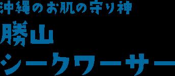 沖縄のお肌の守り神 勝山 シークワーサー