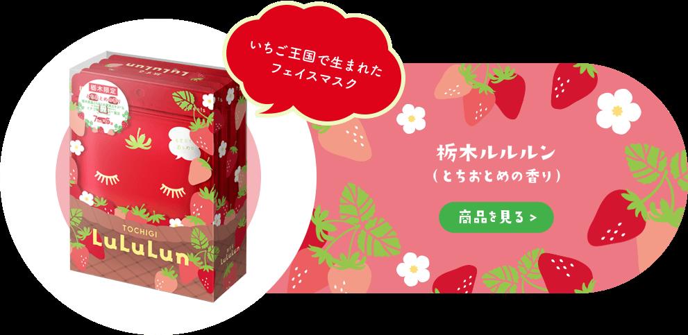 栃木ルルルン(とちおとめの香り)