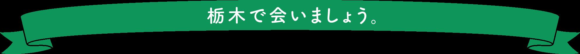 栃木で会いましょう。