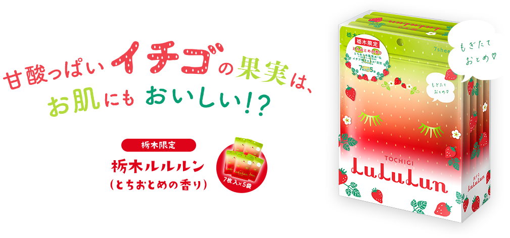 甘酸っぱいイチゴの果実は、お肌にもおいしい!?