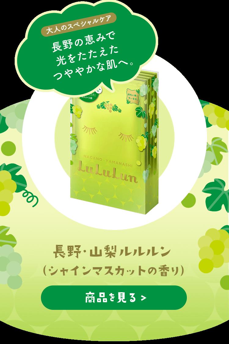 山梨・長野ルルルン シャインマスカットの香り