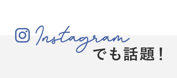 Instagram でも話題!