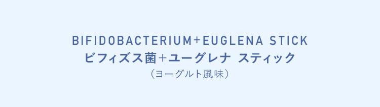 BIFIDOBACTERIUM+EUGLENA STICK ビフィズス菌+ユーグレナスティック(ヨーグルト風味)