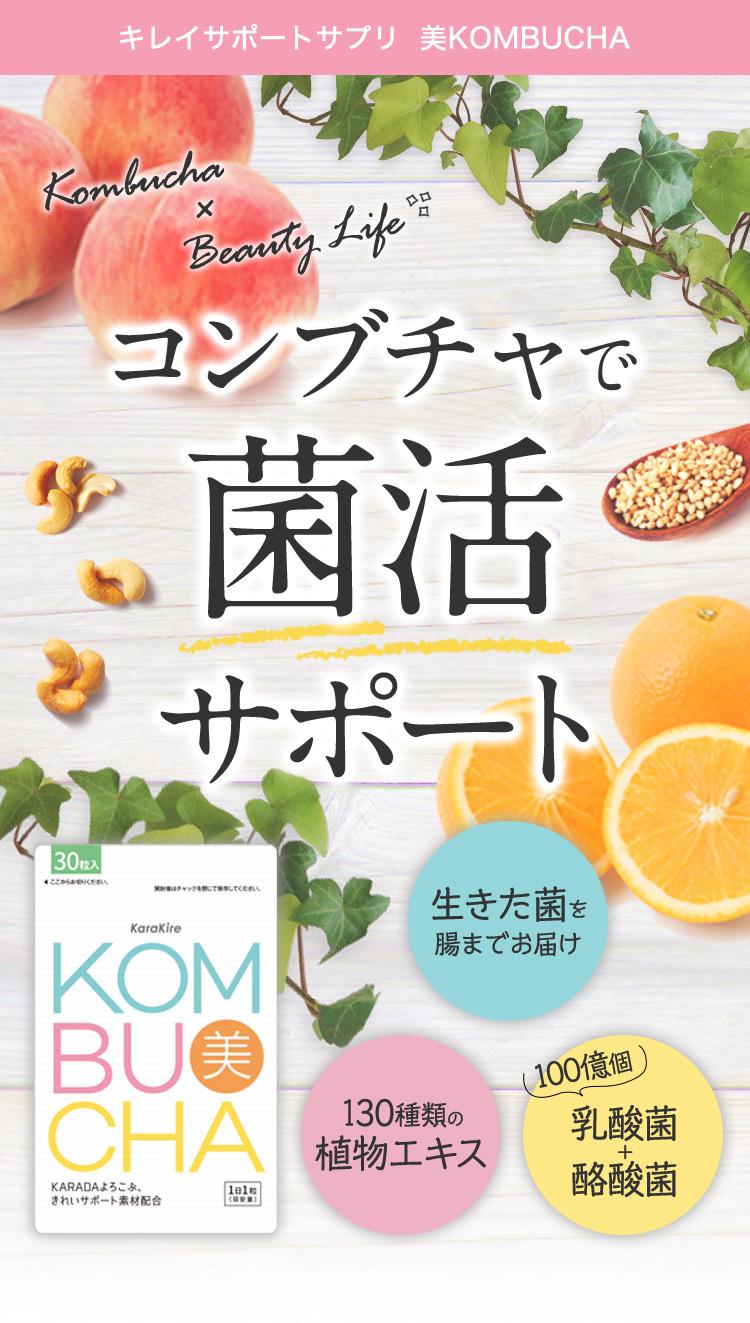 キレイサポートサプリ 美KOMBUCHA