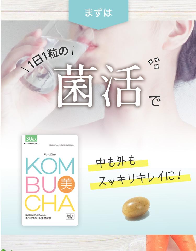 美KOMBUCHA1日1粒の菌活で町内フローラを整えましょう!