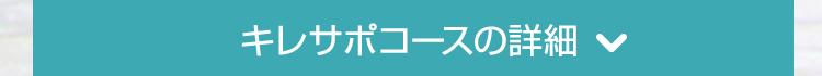 キレイサポートサプリ美KOMBUCHA キレサポコースの詳細