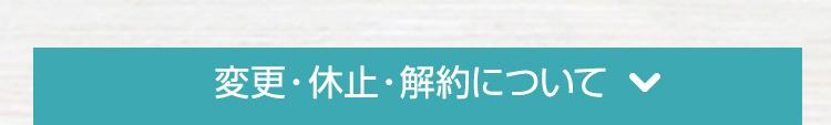 キレイサポートサプリ美KOMBUCHA 変更・休止・解約について
