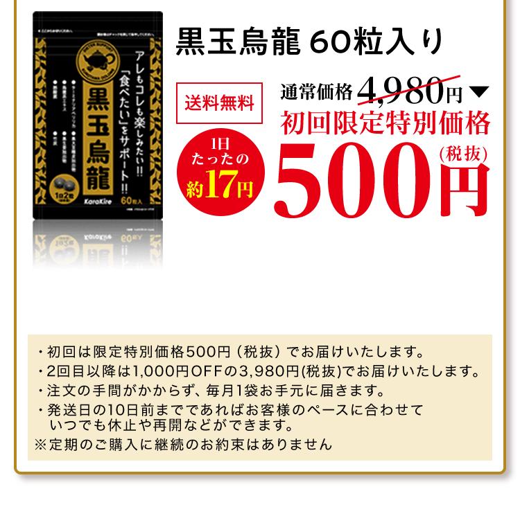 黒玉烏龍60粒入り 通常価格5,680円 初回限定特別価格 500円