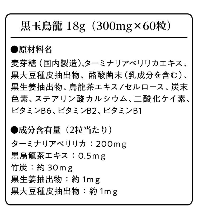 黒玉烏龍18g(300mg×60粒) ●原材料名 ●成分含有量(2粒当たり)