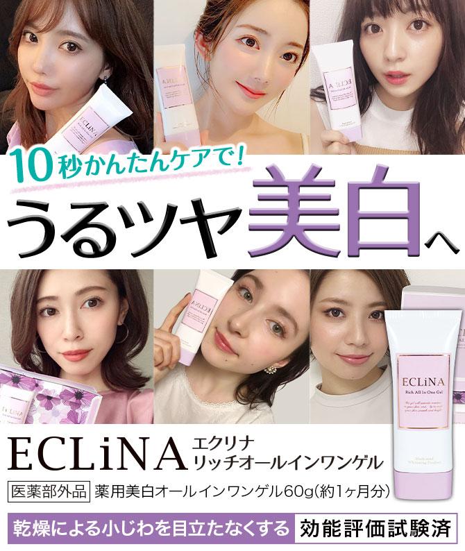 ECLiNA eclina エクリナ リッチオールインワンゲル|10秒かんたんケアでうるツヤ美白へ