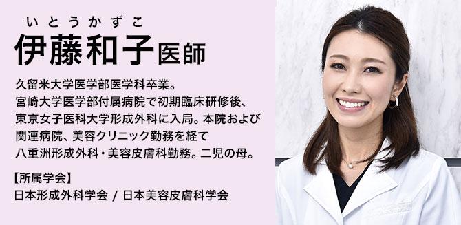 伊藤和子医師