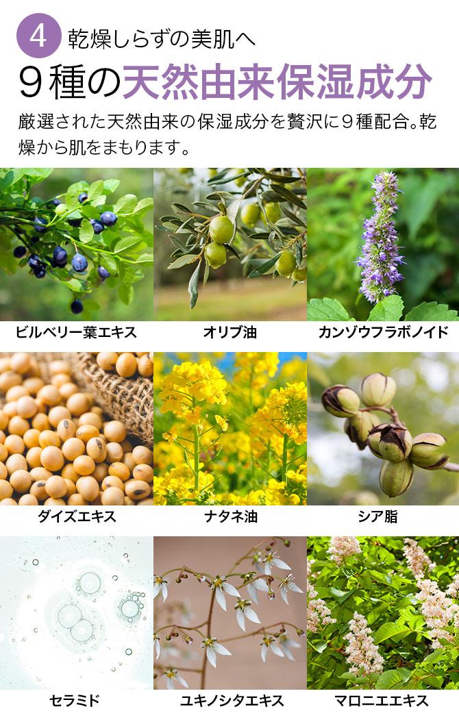 9種の天然由来保湿成分