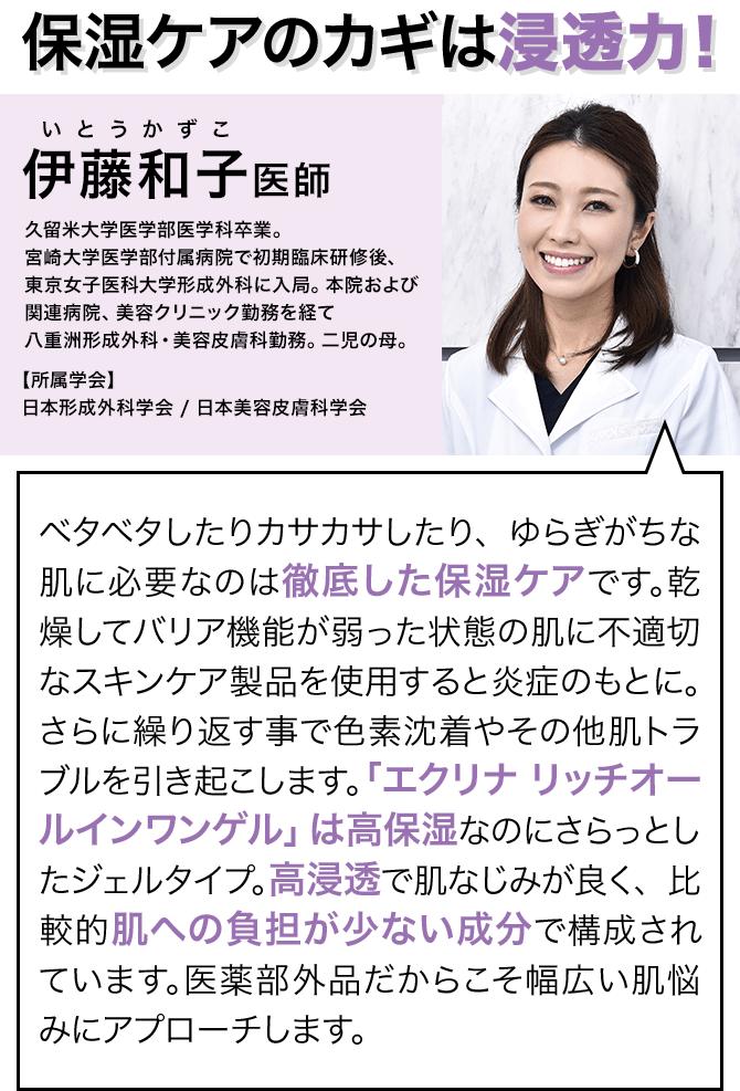 伊藤和子医師 保湿ケアのカギは浸透力!