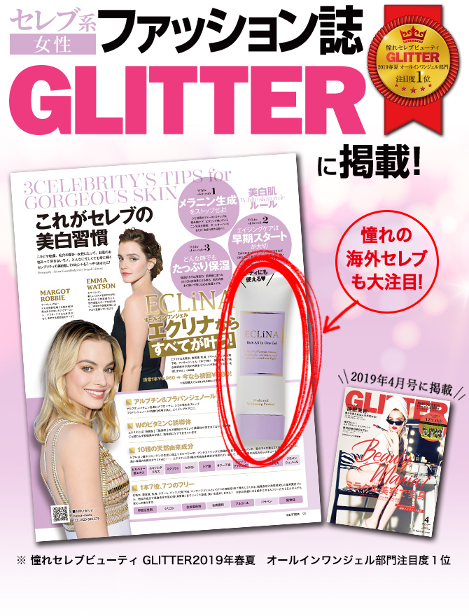 セレブ系ファッション誌GLITTERに掲載!