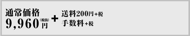 通常価格9,960円+送料200円+手数料