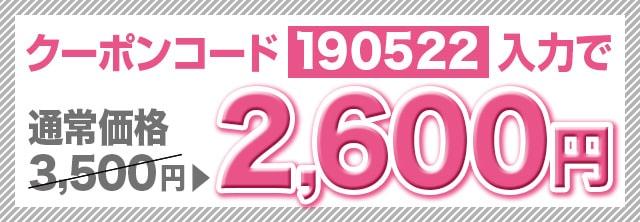 2,600円クーポンコード