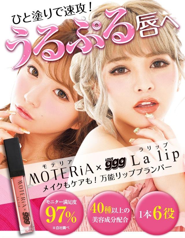 MOTARiA×ggg La lip