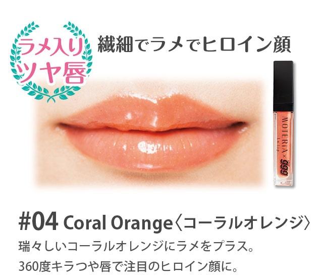 04コーラルオレンジ