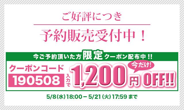 1,200円OFFクーポンコード