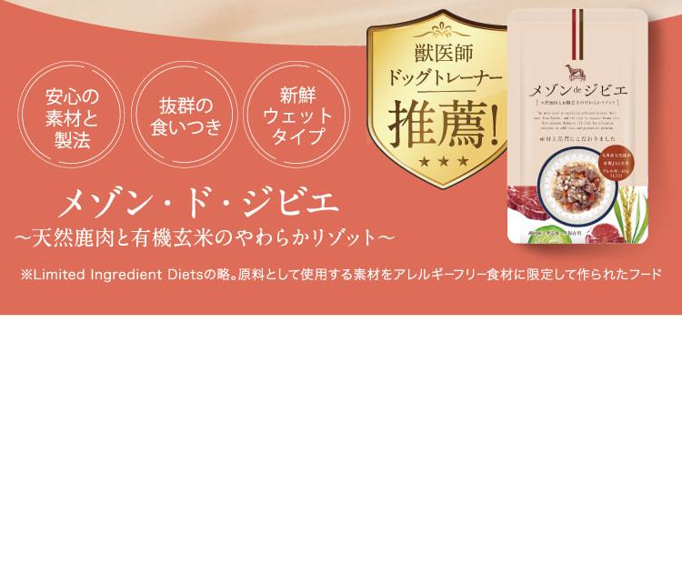 メゾン・ド・ジビエ〜天然鹿肉と有機玄米のやわらかリゾット〜