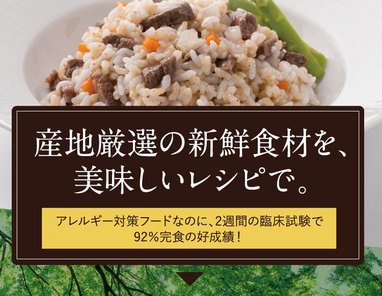 産地厳選の新鮮食材を、美味しいレシピで。