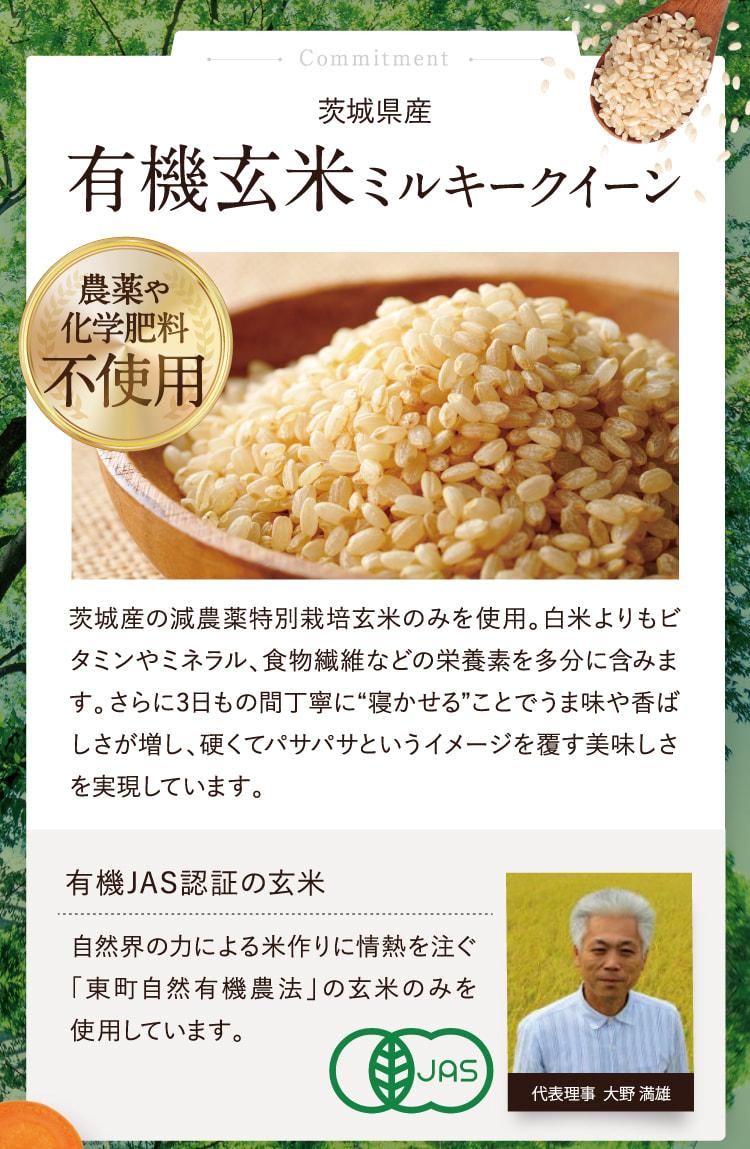 茨城県産 有機玄米 ミルキークイーン