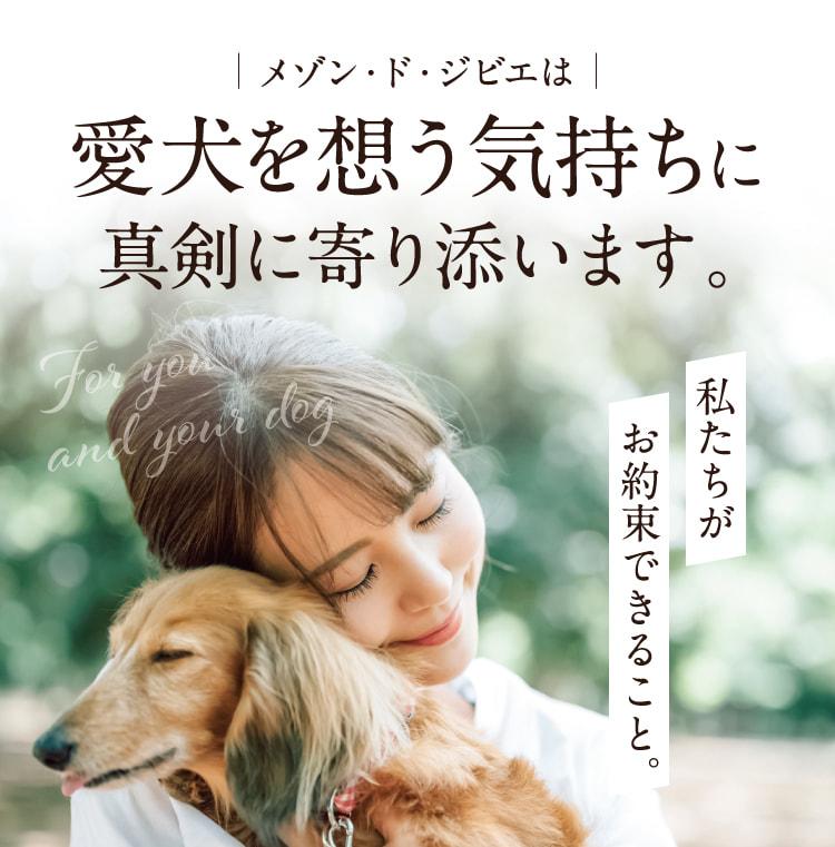メゾン・ド・ジビエは愛犬を想う気持ちに真剣に寄り添います。