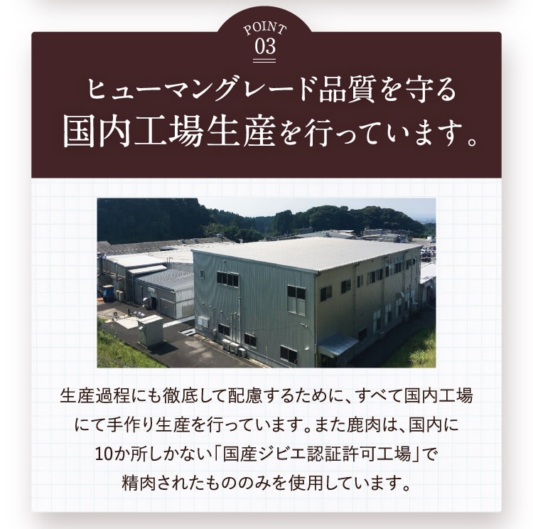 ヒューマングレード品質を守る国内工場生産を行っています。
