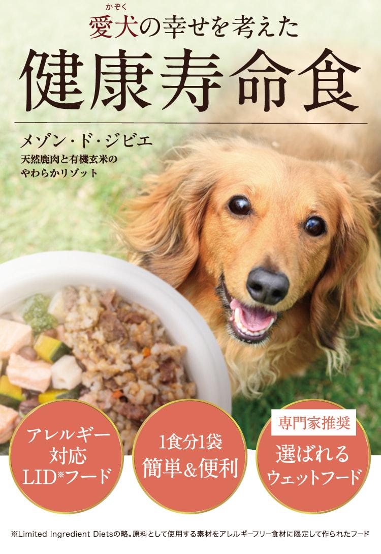 愛犬の幸せを考えた健康寿命食