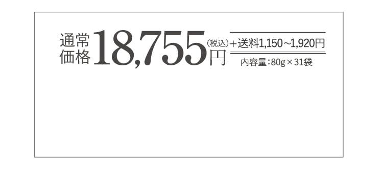 通常価格 18,755円