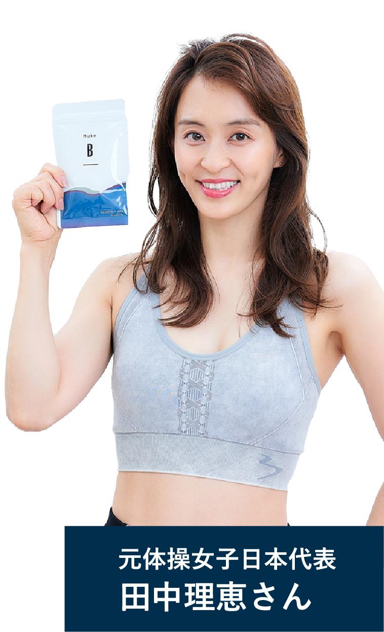 元体操女子日本代表田中理恵さん