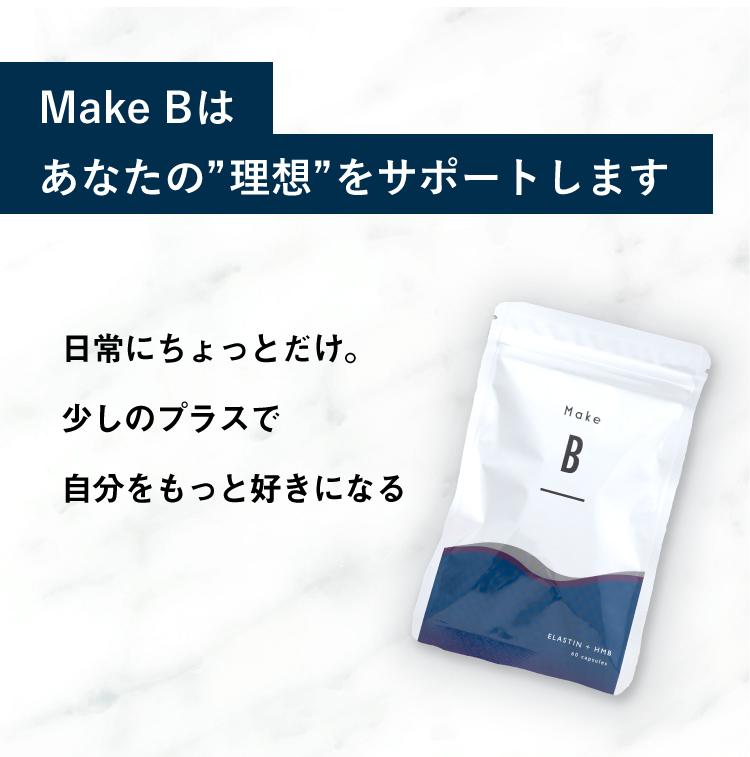 MakeBはあなたの理想をサポートします